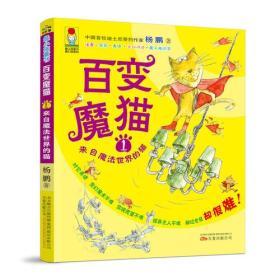 最小孩童书·最幻想系列·百变魔猫1:来自魔法世界的猫 (彩绘注音版)小学推荐阅读 扫码听故事 简笔画教程 儿童剧本