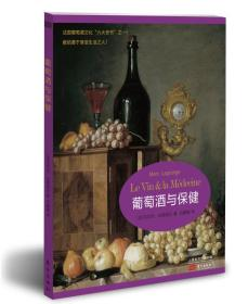葡萄酒与保健