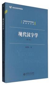 现代汉字学(第2版)/新世纪高等学校教材 中国语言文学系列教材·语言文字学