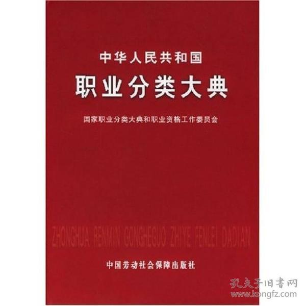 9787504524430-xg-企业人力资源管理统计学