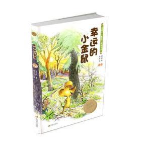 [社版]金种子童话系列:幸运的小金鼠[四色]