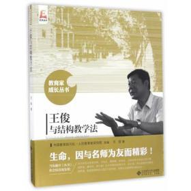 王俊与结构教学法