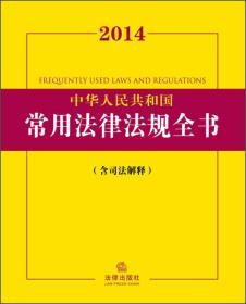2014中华人民共和国常用法律法规全书(含司法解释)