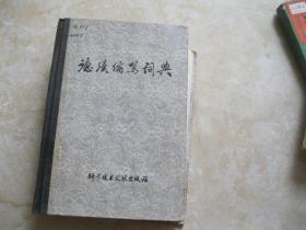 德汉缩写词典