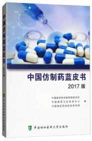 中国仿制药蓝皮书(2017版)