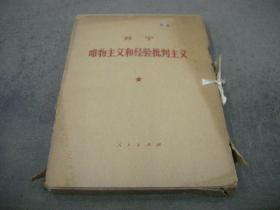 原函原套16开文革大字本;70年《列宁著--唯物主义和经验批判主义》七册全