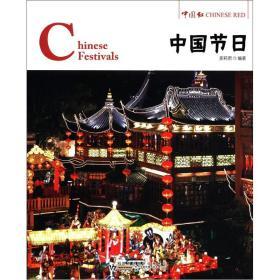 中国红:中国节日(中英文双语)