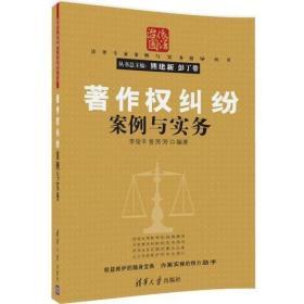 著作权纠纷案例与实务(法律专家案例与实务指导丛书)