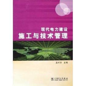 现代电力建设施工与技术管理9787508336268孟详泽/中国电力出版社/蓝图建筑书店