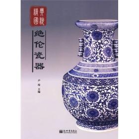 精典国粹系列:绝伦瓷器  【彩色图文本】