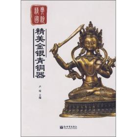 精典国粹系列:精美金银青铜器