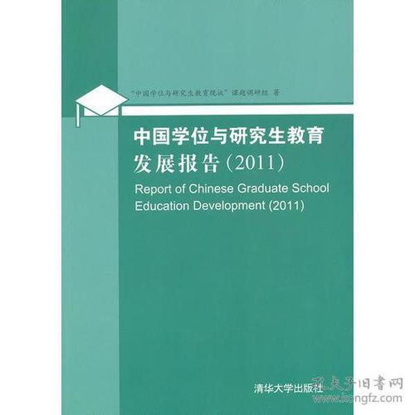 中国学位与研究生教育发展