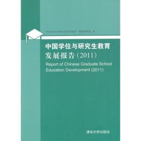 中国学位与研究生教育发展报告(2011)