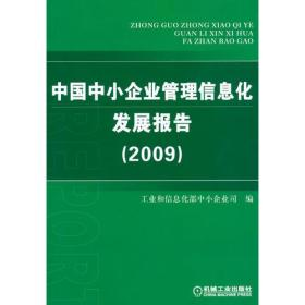 中国中小企业管理信息化发展报告[  2009]