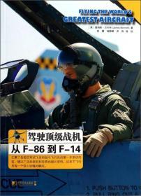 驾驶顶级战机:从F-86到F-14
