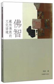 佛智 藏传佛教的文化语境