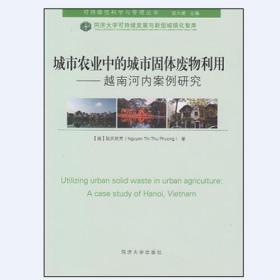 城市农业中的城市固体废物利用:越南河内案例研究(英文)