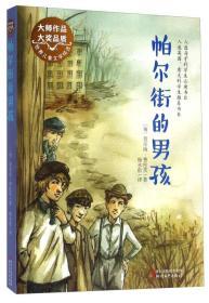 B1-3-2世界儿童文学精选:帕尔街的男孩