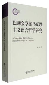 巴赫金学派马克思主义语言哲学研究