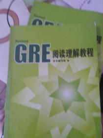 GRE阅读理解教程.