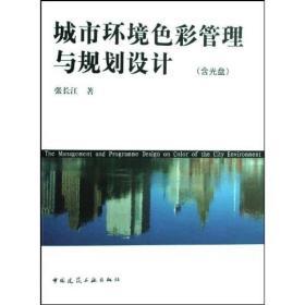 【正版书籍】城市环境色彩管理与规划设计(无光盘)