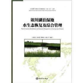 银川湖泊湿地水生态恢复及综合管理