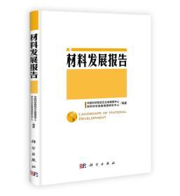 材料发展报告