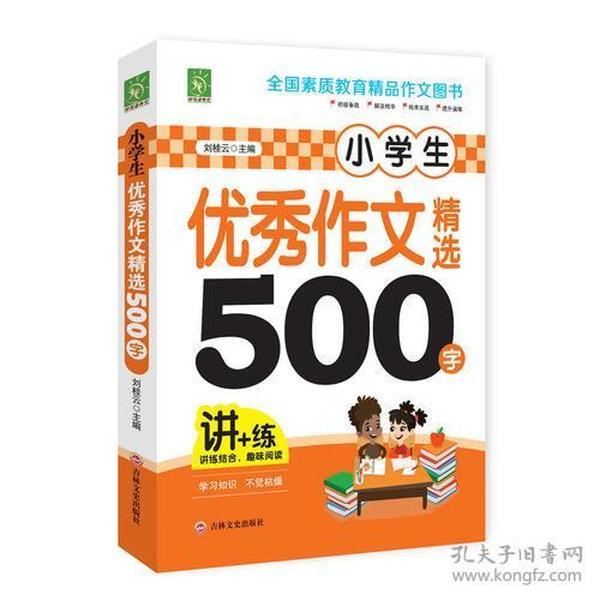 小学生优秀作文精选500字