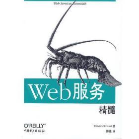 Web服务精髓