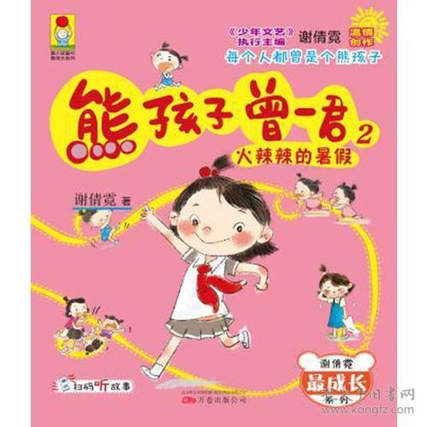 正版】最小孩童书·最成长系列:熊孩子曾一君2·火辣辣的暑假【注音】