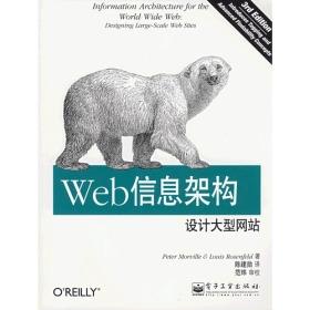 Web信息架构(第3版):设计大型网站