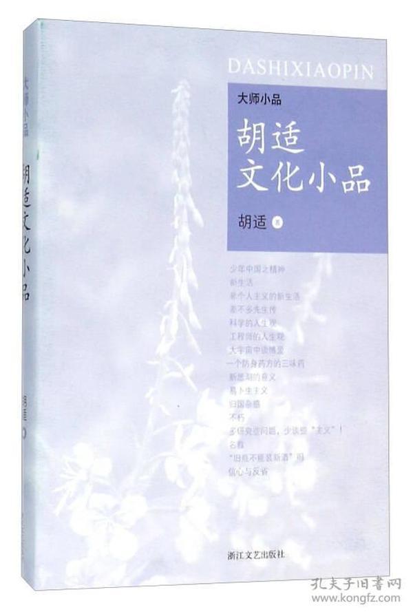 9787533943394-lz-胡适文化小品