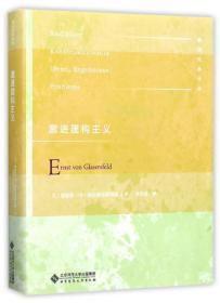 激进建构主义/教育经典译丛