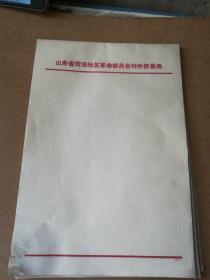 文革信纸:山东省菏泽地区革命委员会对外贸易局信纸一本90张左右合订