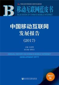 皮书系列·移动互联网蓝皮书:中国移动互联网发展报告(2017)