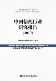 中国信托行业研究报告(2017)