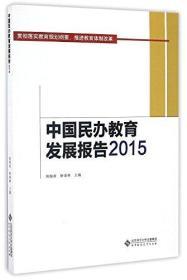 中国民办教育发展报告:2015