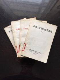 批判文汇报的参考资料(一)(二、上下册)(三)共4册合售(1957年.9月)
