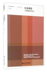 京师心理研究书系10 社会转型:心理健康教育报告