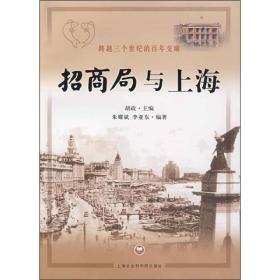 正版ir-9787807451112-招商局与上海