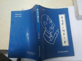 【超珍罕   李文华 签名 赠本 有上款 签赠本  】李文华与相声艺术 ==== 1993年11月  一版一印 1000册