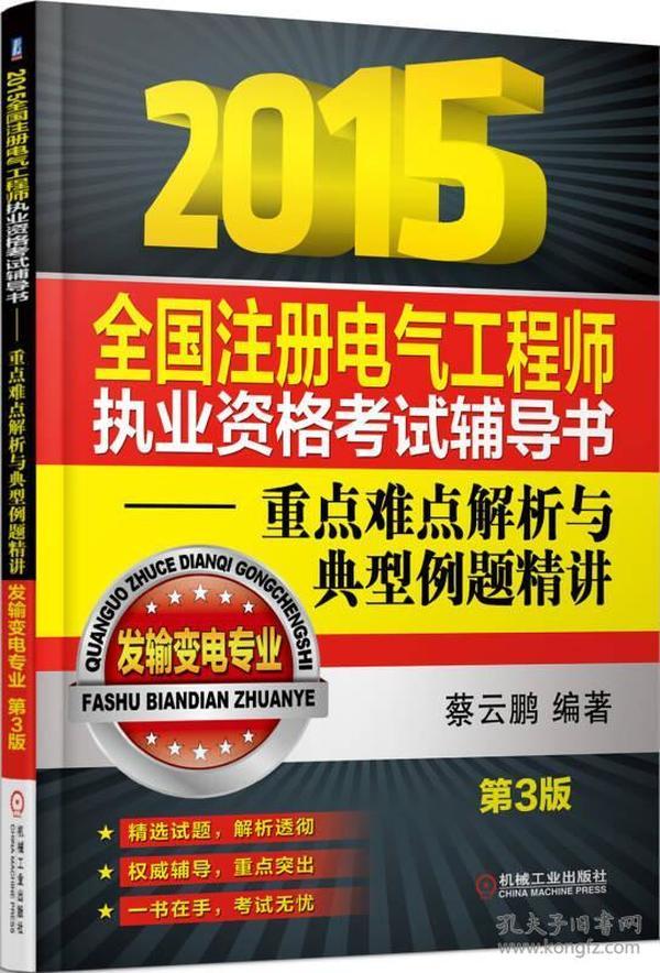 2015全国注册电气工程师执业资格考试辅导书:重点难点解析与典型例题精讲(发输变电专业 第3版)