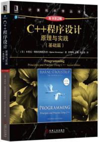 C++程序设计:原理与实践(基础篇)(原书第2版)