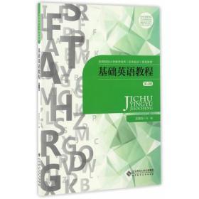基础英语教程:第4册