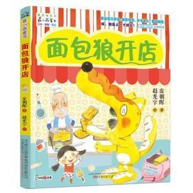最小孩童书--面包狼开店
