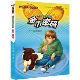 传世今典.冒险小说3:金币密码