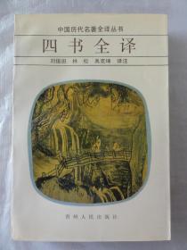 四书全译(中国历代名著全译丛书)