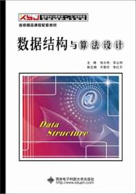 数据结构与算法设计张小艳李占利西安电子科技大学出版社9787560637228s