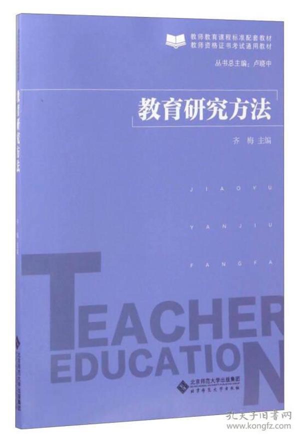 教育研究方法/教师资格证书考试通用教材·教师教育课程标准配套教材