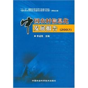 中国农村信息化发展报告(2007)